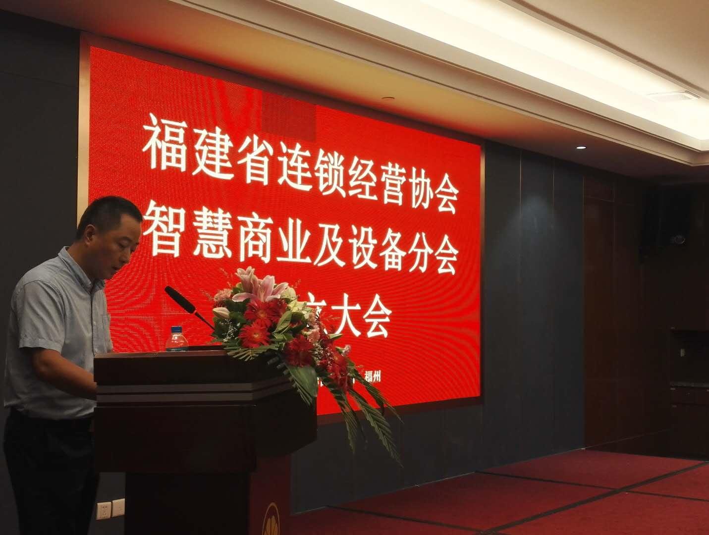 福建省连锁经营协会智慧商业及设备分会正式成立