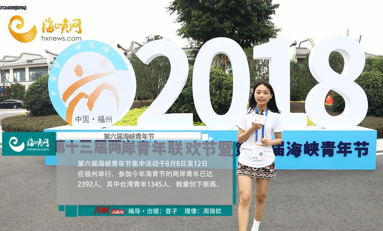 第六屆海峽青年節-兩岸青年互動交流