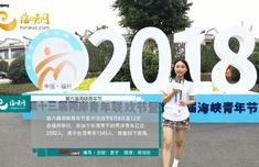 第六届优德体育青年节-两岸青年互动交流