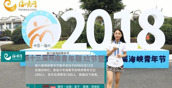 第六届极速5分3D平台青年节-两岸青年互动交流