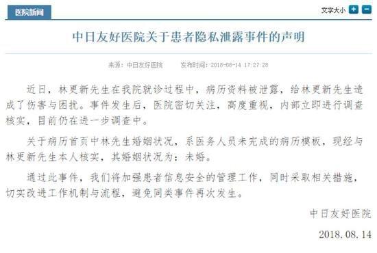 院方就泄露林更新病历致歉:病历模版未完善 确认林更新未婚