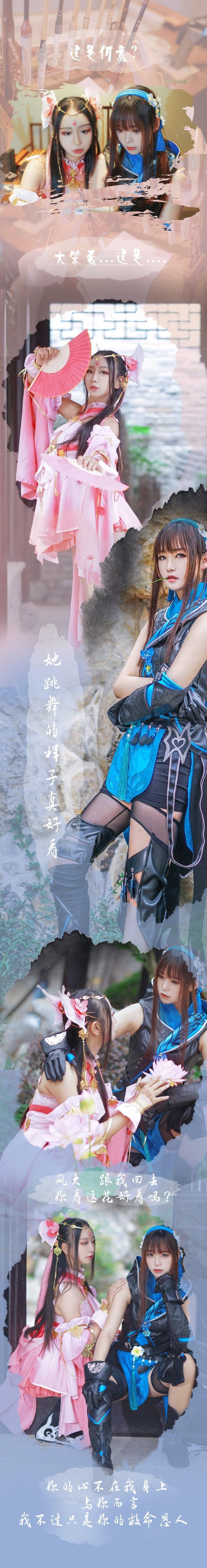 剑网叁可爱双胞胎cosplay 白皙长腿小姐姐约起!
