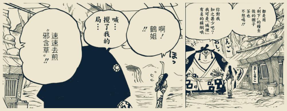 海贼王漫画914话,浦岛搭讪小菊被打飞,以藏重逢路飞感慨万分