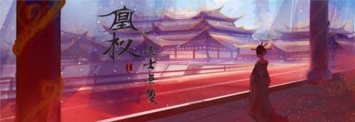 《凰权》首版剧情PV释出 高质量三渲二引人瞩目