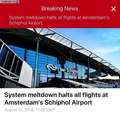 荷兰机场技术故障七次航班取消 荷兰交管计算机是被入侵了吗?