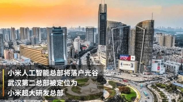 小米武汉总部建址定了!雷军给予小米武汉3倍支持