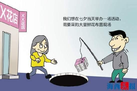 """别让七夕变成""""情人劫"""" 澳门银河娱乐网站反诈骗中心发布防骗提醒"""