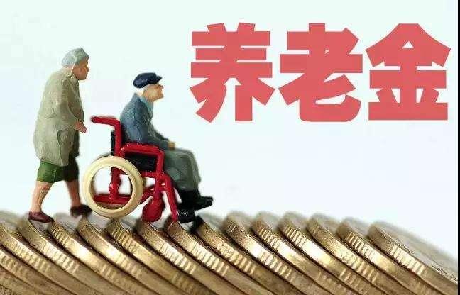 中国多数省份增加的基本养老金 已发放到位