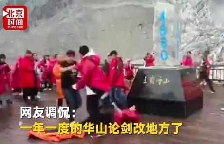 游客海拔4680米雪山顶打群架,网友:华山论剑改地儿了?