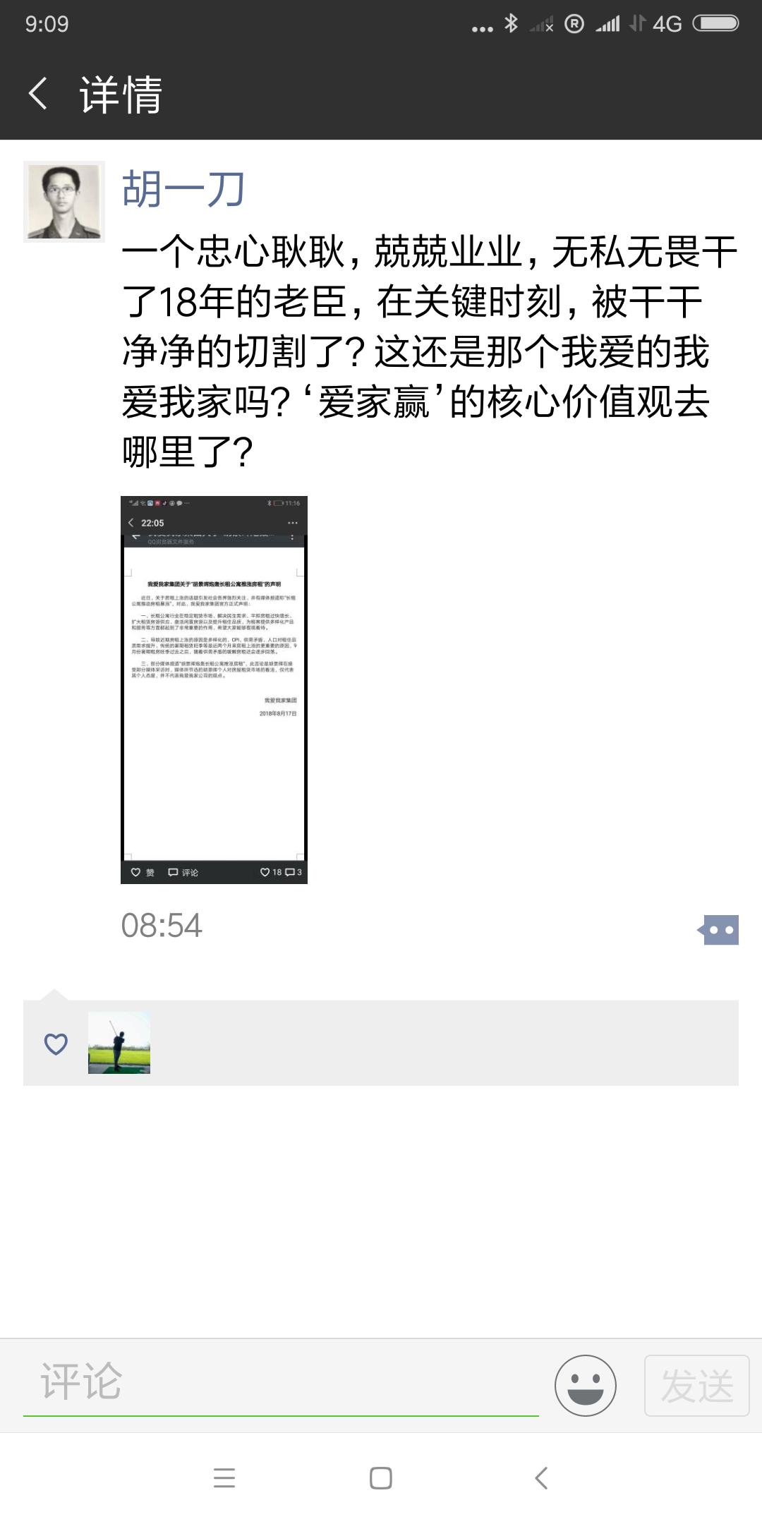 胡景晖辞职辞职怎么回事?胡景晖朋友圈发文另有所指?