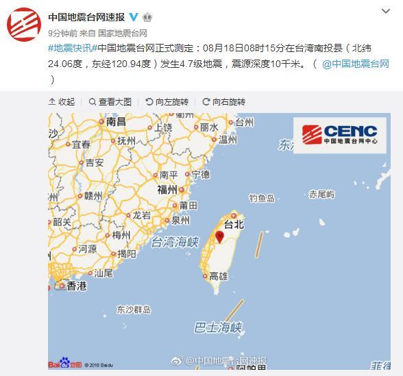 南投县4.7级地震 澳门银河娱乐网址南投县4.7级地震位置图公布