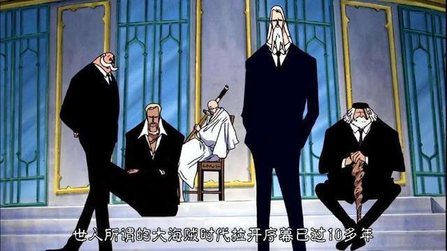 ca88亚洲城手机版下载_海贼王有3个人曾向五老星挑战!2人让五老星害怕,1人被完爆