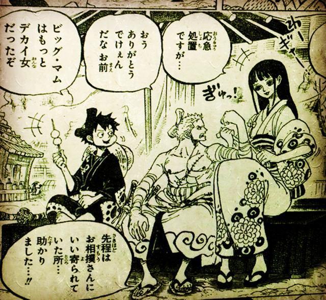 ca88亚洲城手机版下载_海贼王漫画914话:小玉被瞪羚人抓去当人质,索隆与阿菊好感提升