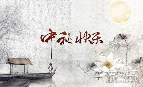 中秋节的由来和寓意介绍 中秋节祝福语汇总