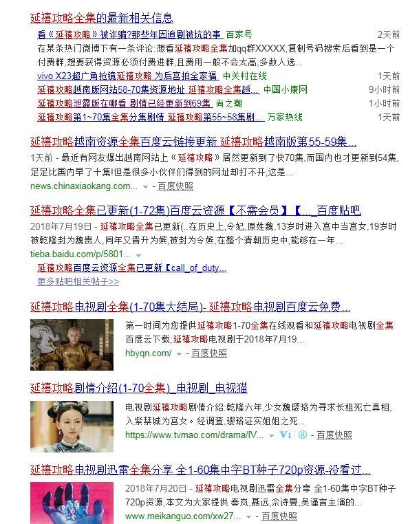 延禧攻略越南资源已播69集 越南版观看攻略!大结局抢先看