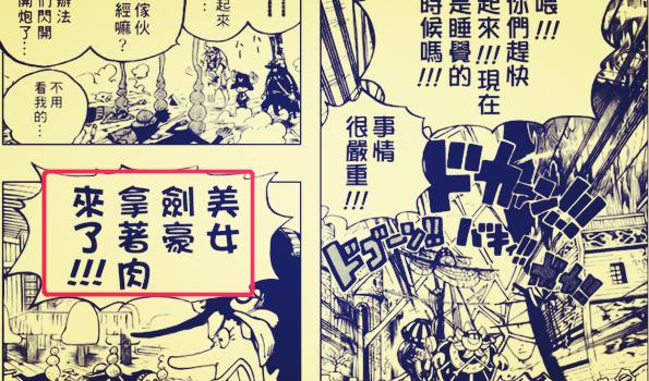 海贼王漫画915话,小菊竟然是男儿身,会成为路飞第十个伙伴