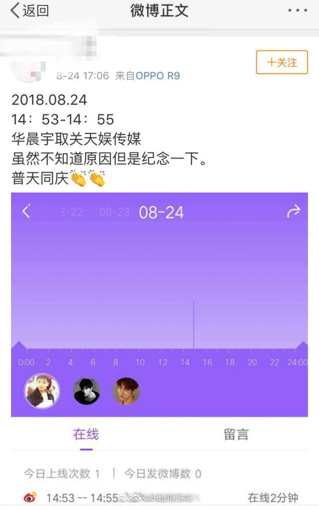 华晨宇取关经纪公司天娱,难道要解约?粉丝一片欢腾!