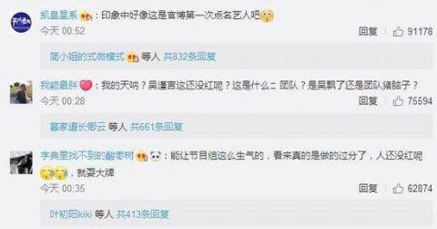 央视评吴谨言耍大牌后接受道歉:希望是第一次也是最后一次点名