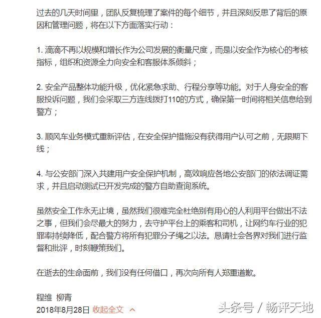 顺风车事件最新进展,滴滴创始人程维,总裁柳青发长文致歉!