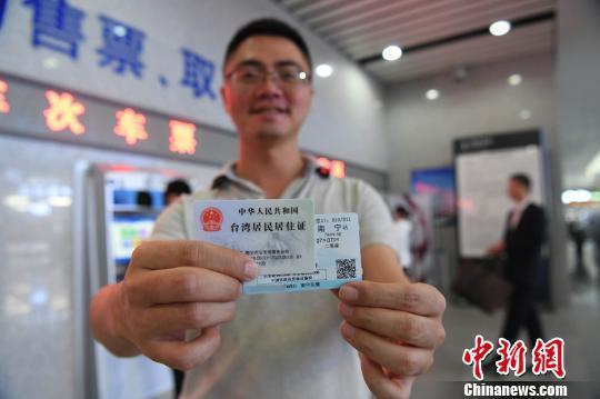 台胞持台湾居民居住证初体验:购买动车票不到一分钟