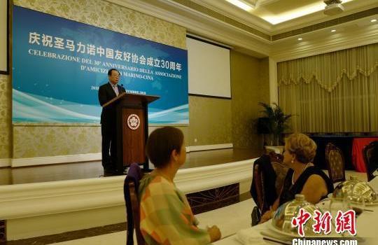 庆祝圣马力诺中国友好协会成立30周年招待会在京举行
