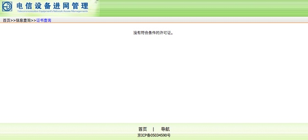两款新iPhone现身工信部 疑双卡版率先登陆中国