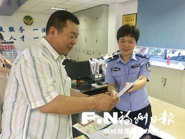 马祖乡亲在马尾申领台湾居民居住证 5分钟办好