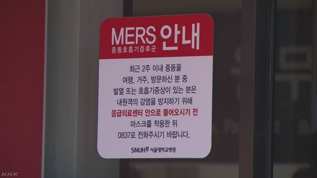 韩国MERS疫情21人被隔离 MERS病毒是什么会死人吗?
