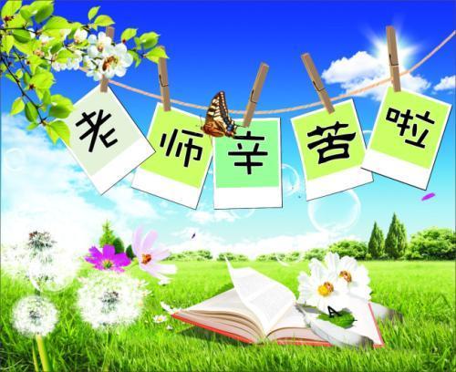 2018教师节祝福语表情包大全,2018教师节精彩祝福语有图片