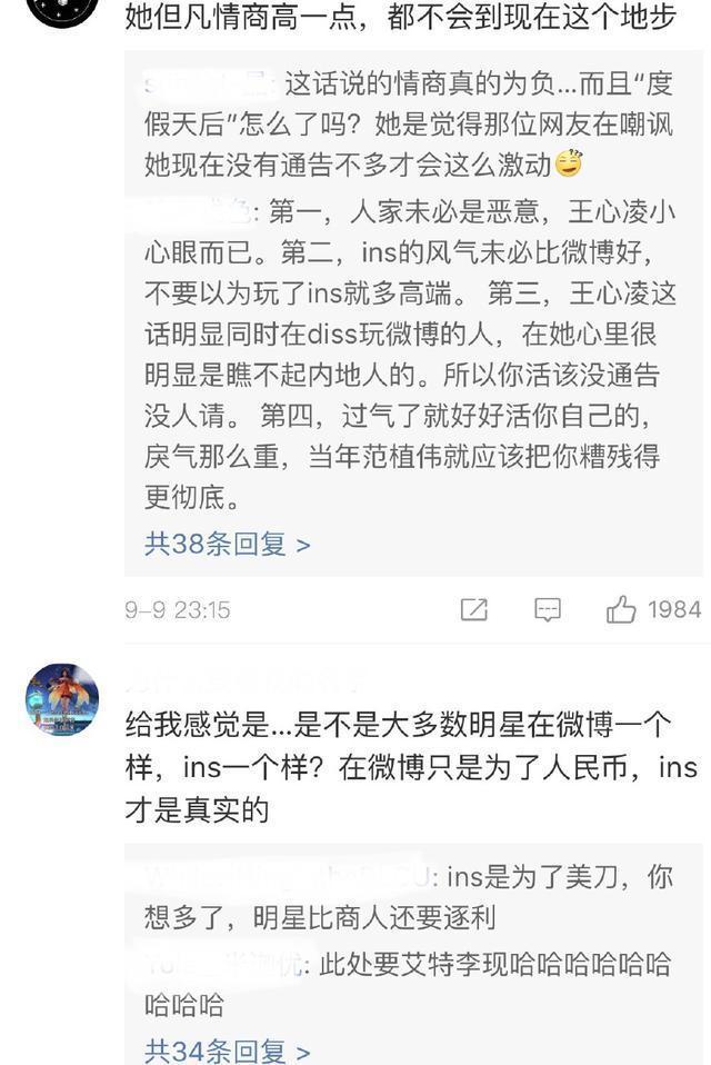 王心凌ins嘲讽微博网友,被吐槽情商低、玻璃心!