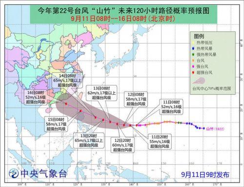"""ca88亚洲城手机版下载_23号台风""""百里嘉""""生成 """"山竹""""或成今年最强台风"""