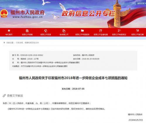 """好消息!福州发布七项措施为企业""""减负"""" 这些费用将取消"""