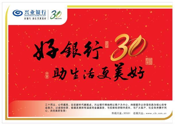 兴业银行福州分行小微企业连连贷