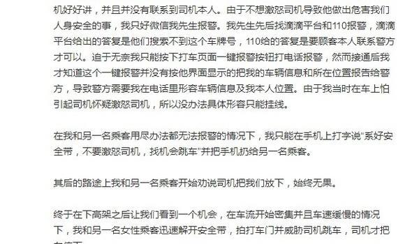 """ca88亚洲城手机版【官方ca88亚洲城手机版下载】_滴滴""""一键报警""""形同虚设?记者亲历结果是这样的"""