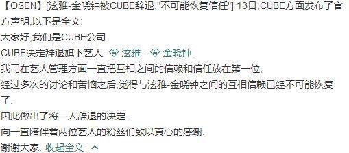 泫雅金晓钟被CUBE辞退,称:不可能恢复信任!网友:真霸气!