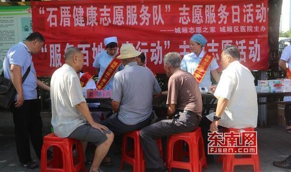 """莆田妈祖义工志愿服务站:""""服务百姓健康行动""""义诊活动暖人心"""