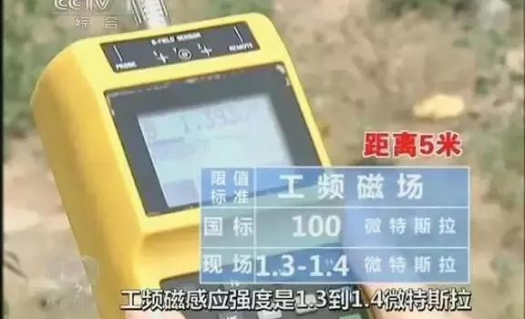 电力高压线、变电站有辐射吗?