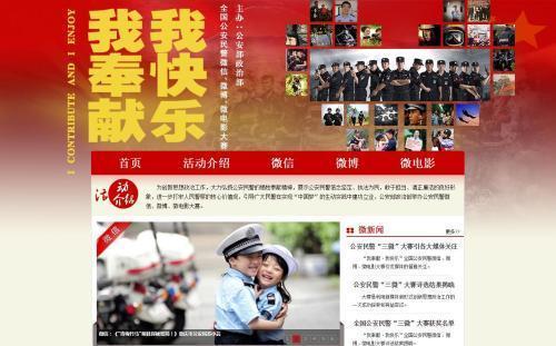 """第三届全国公安民警""""三微""""大赛 500部作品入围"""