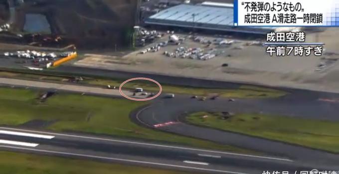 日本机场炸弹事件始末 炸弹是哪里来的 清除完毕了么?