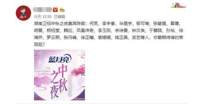 芒果台中秋晚会嘉宾名单,最新爆红的佘诗曼罗云熙来了!