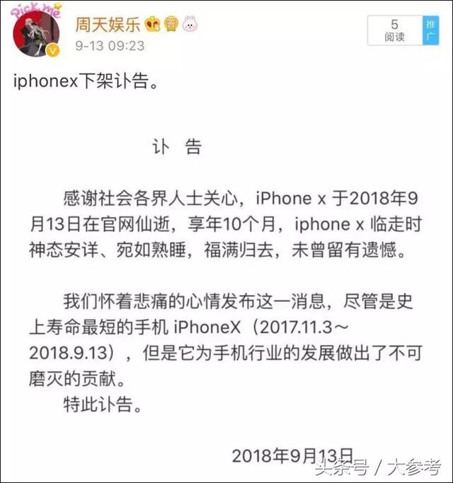 史上最短命iPhone?苹果官网上的iPhone X 竟然下架了!