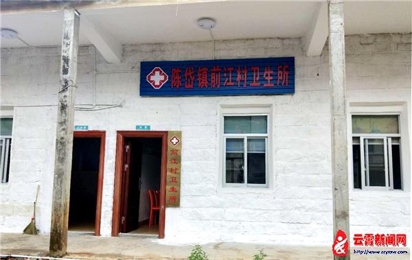 云霄陈岱:顺利通过第二批公办村卫生所建设考核验收