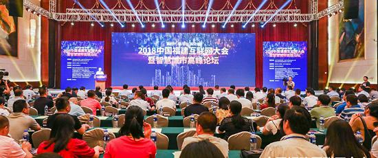 中国福建互联网大会暨智慧城市高峰论坛召开