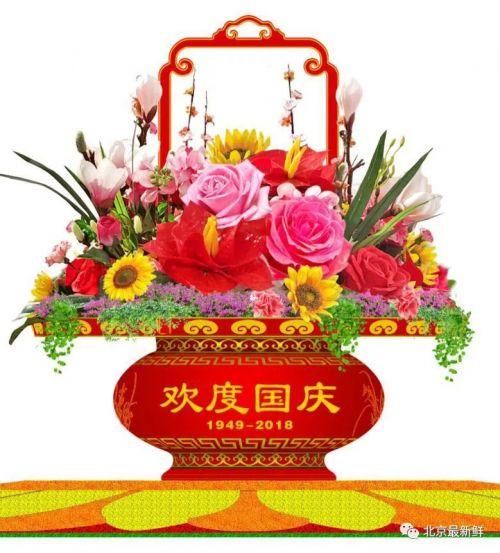 国庆摆花方案出炉带你先睹为快!2018国庆北京花卉布置详细方案一览