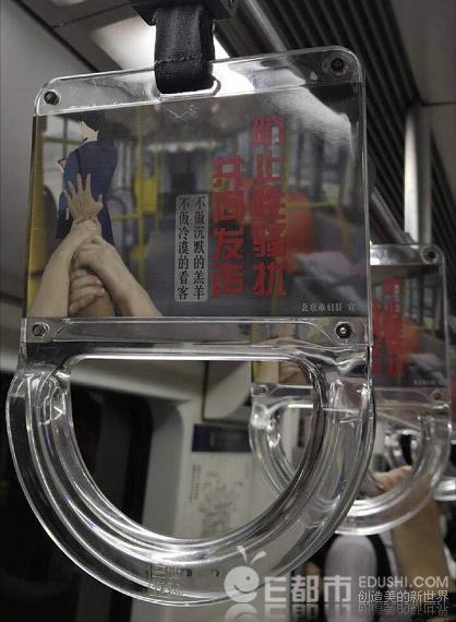 北京地铁拉环广告怎么回事?北京地铁拉环广告内容是什么网友大赞