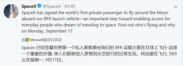 SpaceX签约首位绕月飞行乘客,将于18日公布其身份