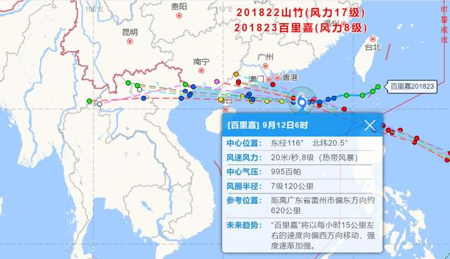 山竹台风路径介绍,2018年度最新风王山竹最新动态与防范指南