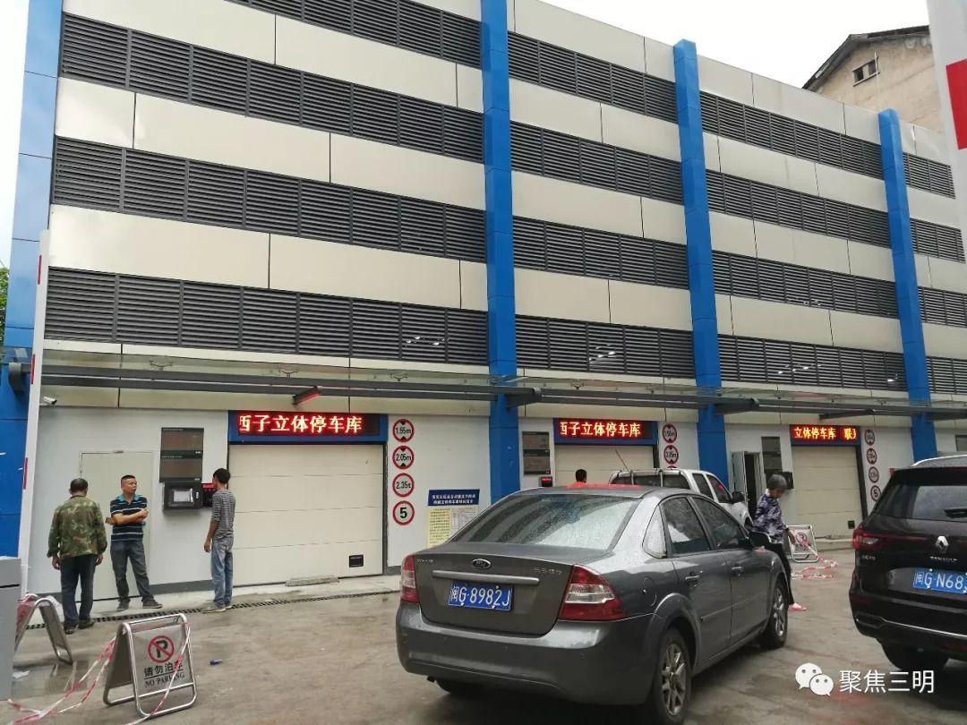 三明首个全智能立体停车库启用啦!9月17日至30日可免费停车体验!
