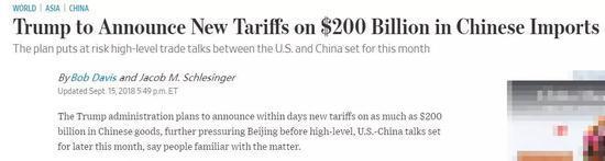 特朗普宣布加征关税怎么回事 特朗普加征关税对中国有什么影响