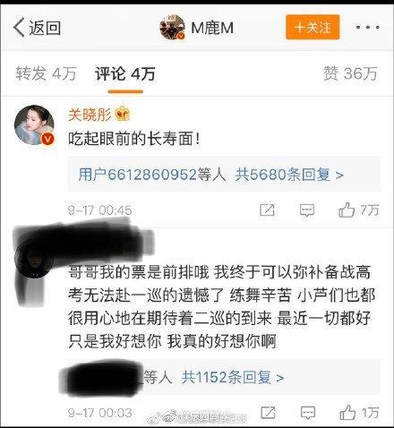 鹿晗为关晓彤庆生,网友们心疼鹿晗粉丝,芦苇姐姐表示打钱吧!